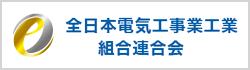 全日本電気工事業工業組合連合会